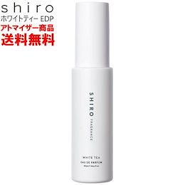 シロ shiro ホワイト ティー EDP 1ml  香水 レディース メンズ アトマイザー ミニ ミニボトル 【メール便 送料無料】