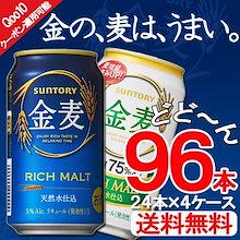 Qoo10クーポン利用でお得!!【送料無料】金麦/糖質75%off  350ml缶×24本×4ケース 2種から選り取り96本セット