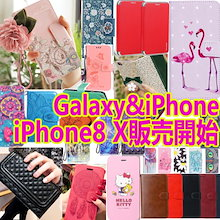 可愛高品质iPhoneX.8.8 plus.7.7 plusケース.6/6 plus/6s plus.5s.ケース.galaxy s8.s8 plus.s7 edge.s7.s6手帳型ケース