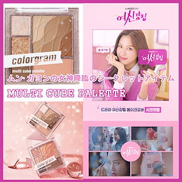 [colorgram]multi cube palette 2type/shadow、blusher、shade兼用でコストパフォーマンスの最高峰/cellcure
