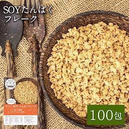 【送料無料】プロテイン フレーク 100包セット 1kg(10gx100袋) そのまま食べられます。