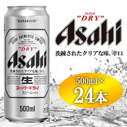 アサヒ スーパードライ500ML×24 ビール