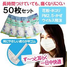 マスク 不織布 使い捨て 在庫あり 50枚 白 クリーンエアマスク10枚入り×5セット(計50枚)全国一律送料無料 花粉対策 風邪予防 10個包装