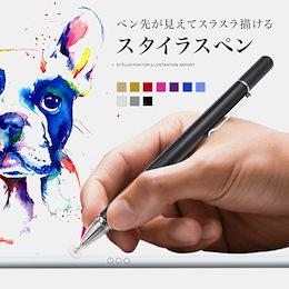スタイラスペン iPad 繊細 スマホ タッチペン タブレット ストラップ イヤホンジャック 液晶 見やすい 書きやすい 極細 iPhone8 iPhone7 Android ciscle