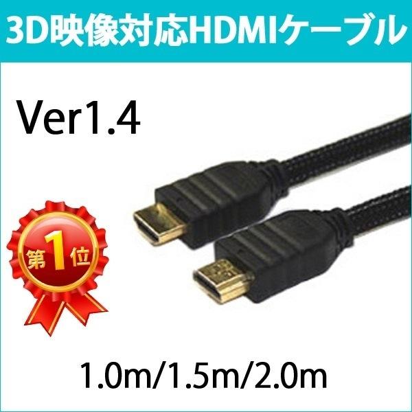 HDMI-CABLE HDMIケーブル 1m ( 1.0m ) / 1.5m / 2m ( 2.0m ) [Ver1.4] 長さが選べる 金メッキ加工 3D/イーサネット HDMI1.4対応 100c