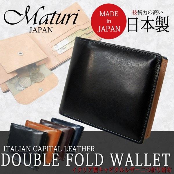 【送料無料】【国内発送】 財布 メンズ Maturi 国産 キャピタルレザーxボンテッドレザー 二つ折財布 MR-054 熟練の職人が造り上げ