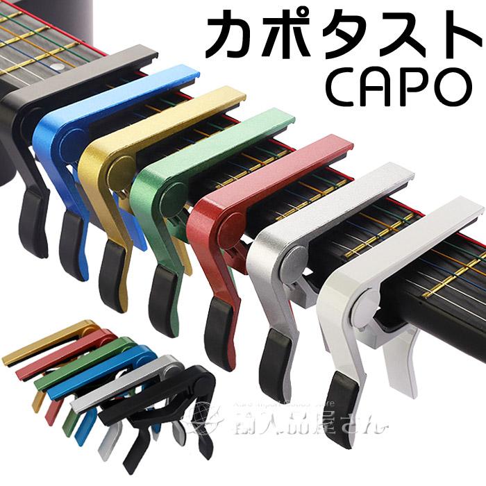 カポタスト アコースティックギター カポ ワンタッチ 装着簡単 スピーディー 軽量 コンパクト クラシックギター フォークギター エレキギター ウクレレ アコギ capo 初心者 チューニング 演奏補