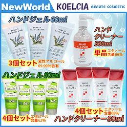 アルコール手指消毒剤 3個、4個セット 消毒剤 除菌 ハンドジェル 韓国コスメ 正規品 送料無料