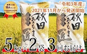 【新米 無洗米】令和3年産 通算20回「特A」ランク 秋田県 仙北市産米 あきたこまち 5kg2袋