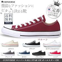 <送料無料>【CONVERSE/コンバース】CONVERSE コンバースALL STAR OX オールスター OX