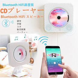 CDプレーヤー 壁掛け式 置き掛け兼用 Bluetooth/FM/USB/SDモード対応 多機能ポータブルcdプレーヤー コンパクト 語学学習 音楽鑑賞 リモコン付き 音楽/語学学習/胎児教育