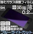 【ブルーライトカット】iphone7/iphone7 plus 強化ガラス保護フィルム  iPhone6/6S iPhone6S Plus iPhoneSE IPAD iphone8 iphone X