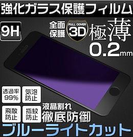 【ブルーライトカット】iphone11 iphone XS MAXiphone8 iphone7/iphone7 plus 強化ガラス保護フィルム  iPhone6/6S iPhone6S Plus