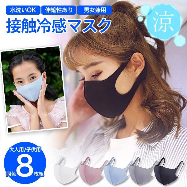 在庫あり 即納 夏用マスク 接触冷感 涼しい ひんやり 立体マスク 大人用 子供用 フェイスマスク 洗える 水洗い可能 ウイルス 粉塵 PM2.5 花粉対策 痛くない■mask002■