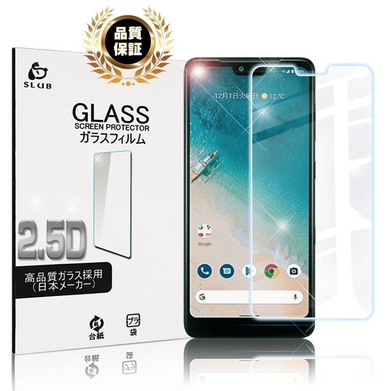 Android one S8 ガラスフィルム ワイモバイル 全面保護 2.5D 0.3mm 液晶画面 液晶保護フィルム 飛散防止 目に優しい 耐衝撃 極薄タイプ 指紋防止 高感度タッチ