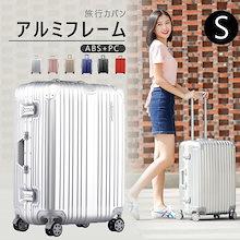セール☆ 今だけ!スーツケース キャリーバッグ【 国内発送/送料無料】アルミフレーム TSAロック搭載  3サイズ・5色 旅行鞄 軽量