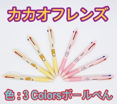 [ カカオフレンズ ] カカオフレンズ3色ボールペン / kakaofriends 3 colors ball point pen