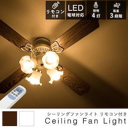 シーリングファン 42インチ リモコン付き ブラウン ホワイト 照明 おしゃれ 4灯 シーリングファンライト ファン 天井照明【送料無料】