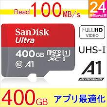SanDisk サンディスク 400GB Ultra microSDXCカード Class10 UHS-I A1 R:100MB/s SD変換アダプター付7月26日から順番出荷