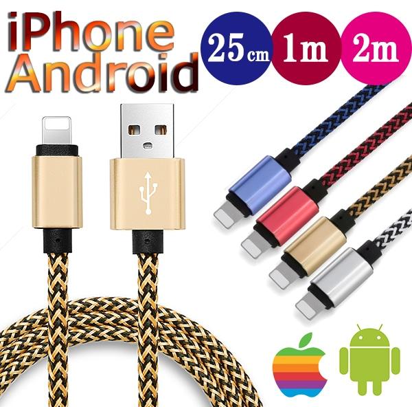 超頑丈【iPhone/Androdi】×【25cm/1m/2m】:スマホ充電ケーブル 強化メッシュコーティングにより断線しにくいスリーブコード ライトニングケーブル iPhone12の動作仕様確認済