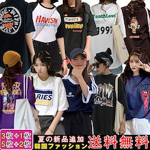 【送料無料 3+1 5+2 】2020春夏超高品質シャツ大集合 限定特価 薄手 可愛 Tシャツ大集合 韓国ファッションTシャツ新型韓版ブームの生徒がゆったりとしたカッコいい街で半袖の上着