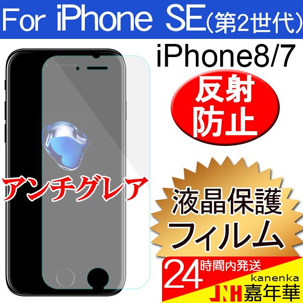 iPhone7 iPhone8 iPhone SE(第2世代) 液晶保護フィルム 反射防止 アンチグレア