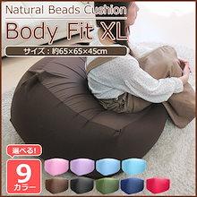 ⚡【3/16~22限定クーポン利用で更に700円OFF!!】今が買い時!!選べる9色♪ここち良さ優先設計♪特大ビーズクッション 『BodyFit beads cushion XL』【約65X65X45cm】 クッション ビーズ 大きい 新色追加