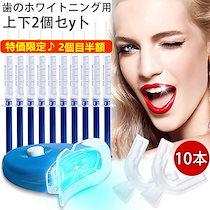 ホワイトニング 歯 ジェル【10本】ホームホワイトニングジェル