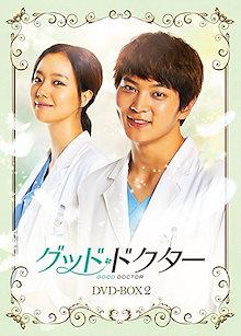 韓国ドラマ   グッド・ドクター DVD-BOX1+2   全20話
