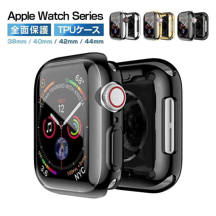 Apple Watch Series SE 6 5 4 3 2 ケース Apple watch カバー アップルウォッチ TPU 保護ケース 全面保護 耐衝撃 38mm 40mm 42mm 44mm