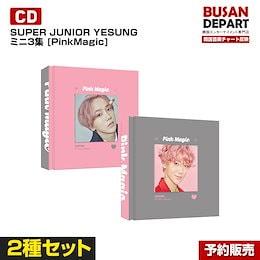 2種セット 初回限定ポスター SUPER JUNIOR YESUNG ミニ3集 [PinkMagic] 韓国音楽チャート反映 和訳つき 1次予約 送料無料
