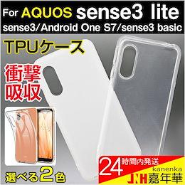 セールAQUOS sense3/lite/Android OneS7/sense3 basicケース