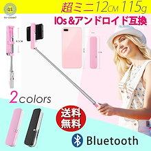 ネコポス送料無料 自撮り棒 BlueTooth 超mini自撮り棒 コンパクトサイズ 折り畳み式 スマホ iPhoneX XS Max XR iPhone8 iPhone8Plus iPhone7 6