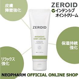 【ネオファーム公式】ゼロイドインテンシブオイントクリーム80ml/ZEROID Intensive Oint-Cream/韓国コスメ/トラベルキット