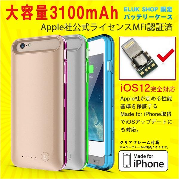 ポケモンGO おすすめ iPhone6/6s ケース バッテリー バッテリー内蔵 Apple認証 MFI 最新iOS13 対応 大容量 3100mAh おすすめ ケーブル不要 クリアフレーム付