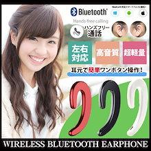 【☆人気急上昇☆耳かけ型 ワイヤレスイヤホン bluetooth 両耳通用 マイク付き】 iPhone android 高音質 音楽