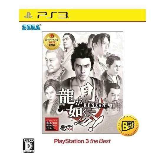 龍が如く 見参! [PlayStation 3 the Best 2011/12/01]