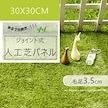 人工芝 ジョイント リアル 27枚セット 2.4m²用 ジョイント式 ジョイント タイプ リアル 芝丈30mm