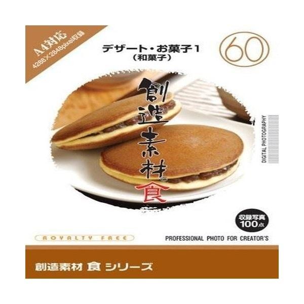 創造素材 食シリーズ [60] デザート・お菓子1(和菓子)