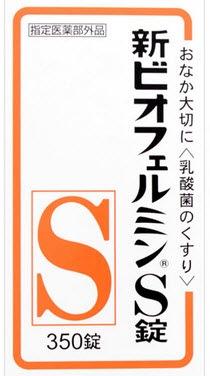 新ビオフェルミンS 540錠入 製品画像