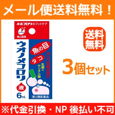 【第2類医薬品】【3個セット】【メール便!送料無料!】 ウオノメコロリ液 6ml×3セット