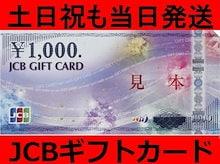★新デザイン/新券★JCBギフトカード 1000券★商品券 金券 ギフト券★
