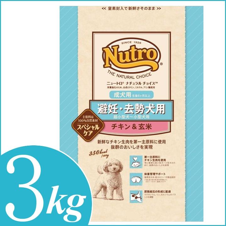 ナチュラルチョイス 避妊・去勢犬用 超小型犬〜小型犬用 成犬用 チキン&玄米 3kg