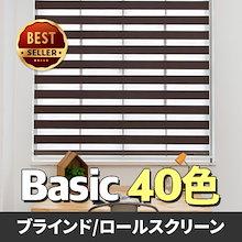 [basic40色] インテリアにはこれ!★ロールスクリーン★コスパ最高!! ブラインド/カーテン/遮光カーテン/ステッカー壁紙/垂直ブラインド/窓/インテリア