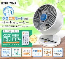 サーキュレーター PCF-C18T上下左右首振り 扇風機 静音 衣類乾燥モード リズム風 ~14畳 DC扇 送風 空調家電 空気循環機 リモコン 首振り タイマー 冷暖房 送風機 コンパクト 節電 フ