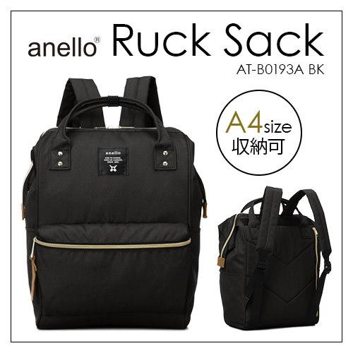 AT-B0193A BK アネロ リュックサック 口金リュックサック ブラック