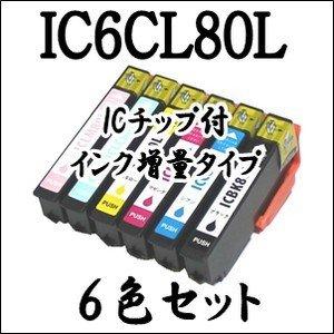 【6色セット】 ic80 IC6CL80L EPSON エプソン 互換 インクカートリッジ 707A/777A /807AB /807AR/807AW/808AB /808AR/