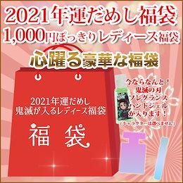 【鬼滅の刃フレグランスハンドジェルが入った!】 福袋 2021 送料無料 ◆ 運だめし福袋!1000円 レディース香水福袋!