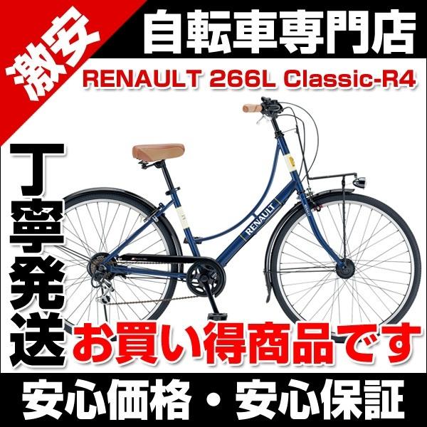 266L Classic-R4 [ブルー]