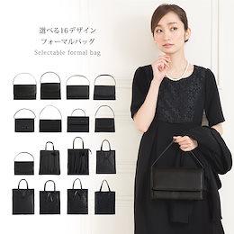 選べる15デザイン ブラックフォーマルバッグ 【270208】